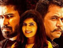 Kolaigaran Full Movie Download, Songs, And Lyrics