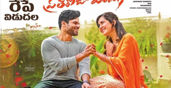 Prathi Roju Pandage Full Movie Download, Songs, And Lyrics