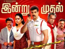 List of Latest Tamil Movies Released in 2021